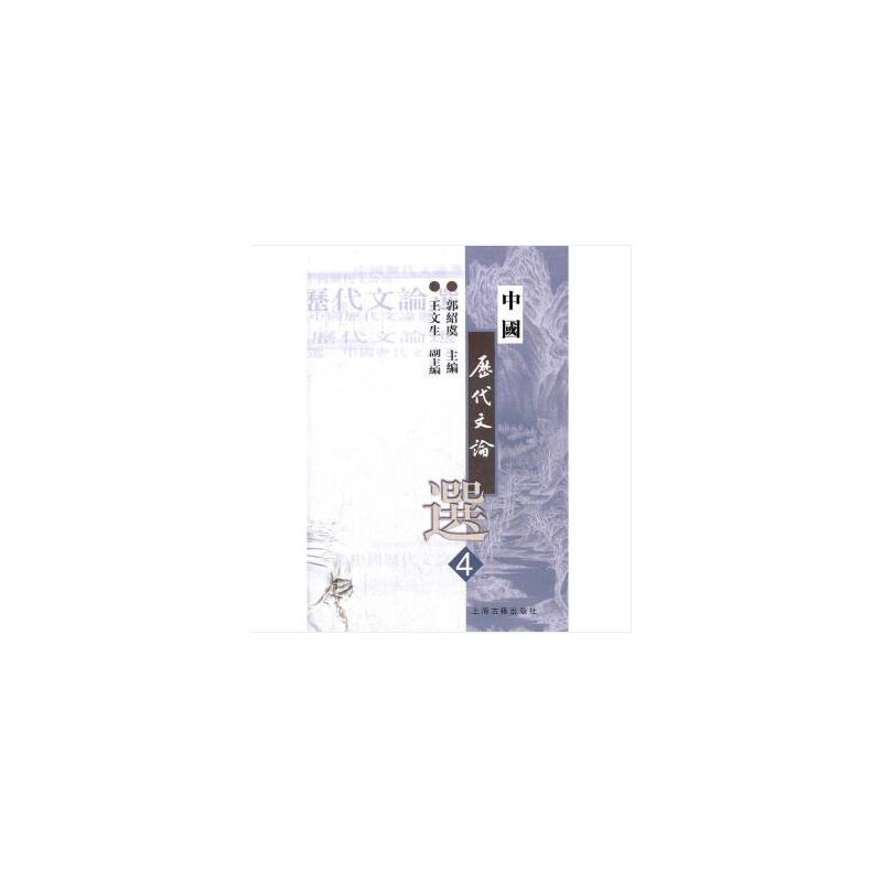 中国历代文论选(第四册)(高等学校文科教材) 上海古籍出版