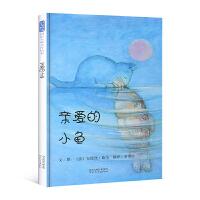 亲爱的小鱼――成名已久经典绘本 充满爱的亲子绘本!