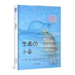 亲爱的小鱼——成名已久经典绘本  充满爱的亲子绘本!