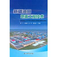 新疆油田地面工程技术