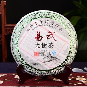 【14片两提一起拍】2014年裕元茶厂 易武 古树茶 357/克/片 d1
