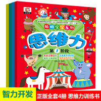 聪明宝宝系列思维力激发大脑潜能 4册 左右脑开发3-6岁幼儿童早教启蒙训练想象与创造感知专注力发散思维益智游戏潜能智力