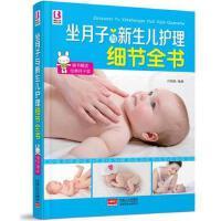 坐月子与新生儿护理细节全书 幼儿喂养与护理细节 坐月子产后护理 0-3岁宝宝辅食谱 产后恢复 育儿百科全书