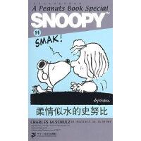 【二手原版9成新】SNOOPY史努比双语故事选集 14 柔情似水的史努比,(美)舒尔茨(Schulz,C.M.) 原著