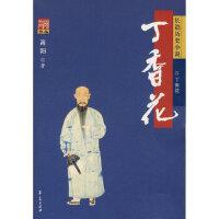 【二手原版9成新】丁香花,高阳,华夏出版社,9787508045511