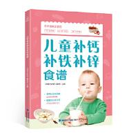 儿童补钙补铁补锌食谱 青葫芦 福建科技出版社 9787533554781