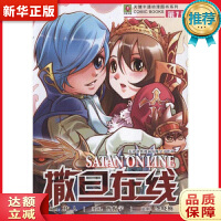 撒旦在线1 天津神界漫画有限公司绘 9787229042981 重庆出版社