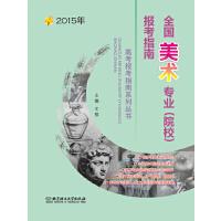 2015年全国美术专业(院校)报考指南(2015年报考指南系列) 文祺 9787564099978 北京理工大学出版社