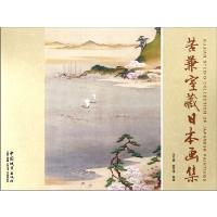 苦兼室藏日本画集 马玉琪,杨芮藻 中国城市出版社 9787507431469