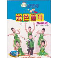 金色童年(成品舞蹈)-智慧库4DVD