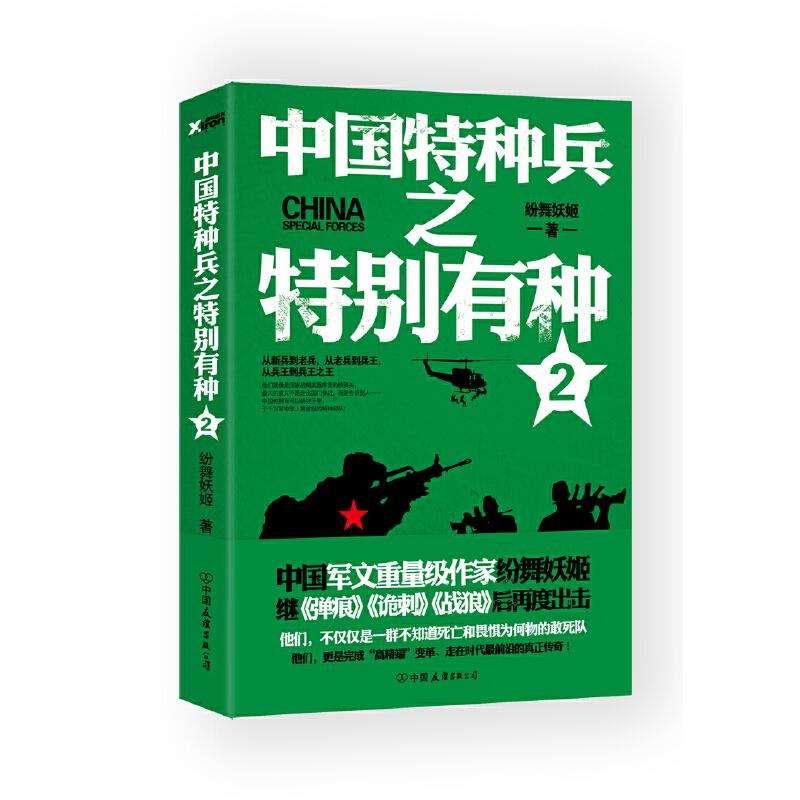 中国特种兵之特别有种. 2 《战狼2》编剧作品,吴京热血推荐