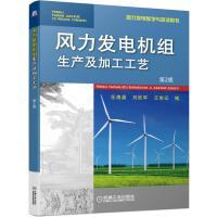 风力发电机组生产及加工工艺 第2版