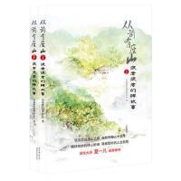 从前有座山(上、下)F72 吴易梦 9787561367285 陕西师范大学出版社宗教图书正版