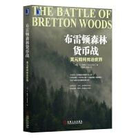 布雷顿森林货币战:美元如何统治世界(2013财经年度金融图书!一段发人警醒的故事,美国畅销书榜上扣人心弦的经典之作。)