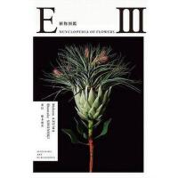 日文原版 ENCYCLOPEDIA OF FLOWERS III 植物�龛a 第三辑