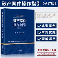 2019年新版 破产案件操作指引(修订版) 曹丽 李国军 主编 人民法院出版社 9787510926112