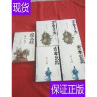 [二手旧书9成新]丰臣秀吉 光与火(上下)、宫本武藏 剑与禅(上?