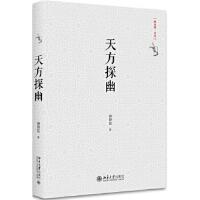 【新书店正版】天方探幽仲跻昆9787301288177北京大学出版社