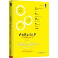 【二手书9成新】估值就是讲故事:创业融资与投资Dr.29787111510239机械工业出版社