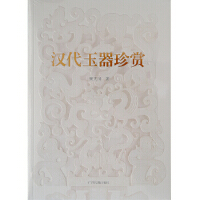 【二手书9成新】《汉代玉器珍赏》 樊大川 9787536371927 广西民族出版社