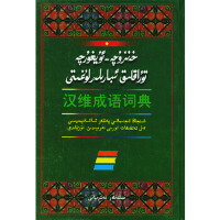 汉维成语词典哈力本,萨力赫著,王振本著民族出版社9787105042906