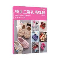 纯手工婴儿毛线鞋 张翠 依可爱 辽宁科学技术出版社 9787538163452