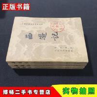 【二手9成新】西游记(上中下册)1980年吴承恩人民文学出版社