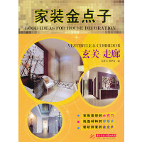 家装金点子:玄关 走廊(家庭装修的小窍门,挑选材料的好帮手,轻松扮家的金点子)