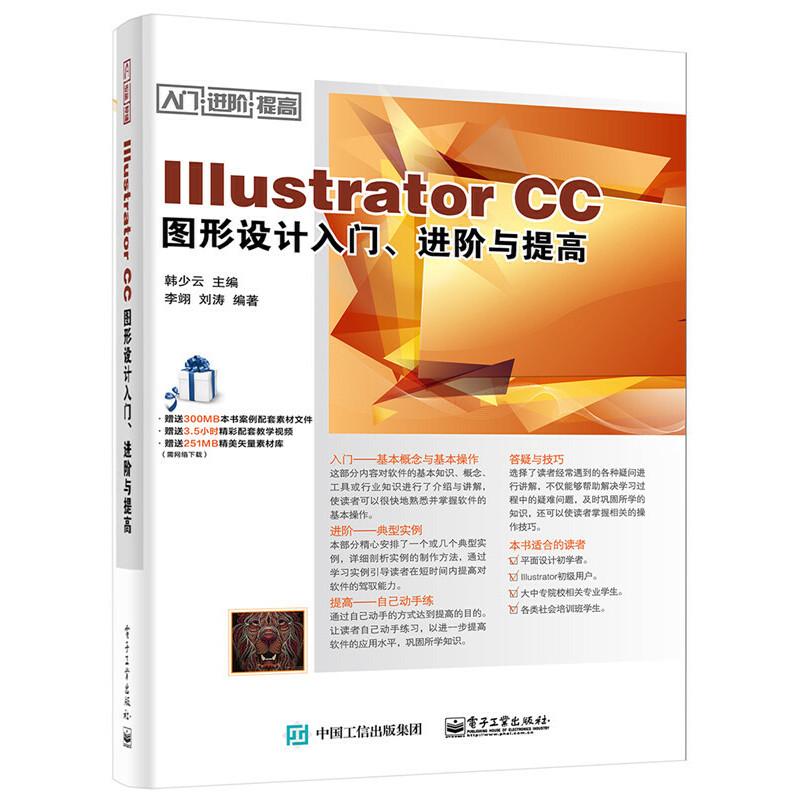 Illustrator CC图形设计入门、进阶与提高