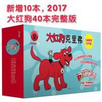 大红狗克里弗礼盒套装(套装共40册)(2017年新版)