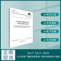 DL/T5227-2020火力发电厂辅助车间系统仪表与控制设计规程