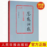 思想纵横(2017年卷)人民日报思想言论文集 2018新版人民日报出版社