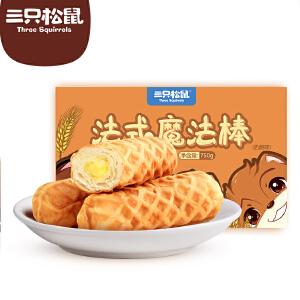 【三只松鼠_法式魔法棒750g】休闲零食早餐糕点手撕面包法棍面包