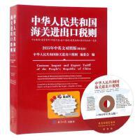 中华人民共和国海关进出口税则2015年中英文对照 附光盘