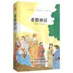 希腊神话(货号:A8) (德) 斯威布 9787550259249 北京联合出版公司威尔文化图书专营店