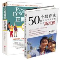 50个教育法 我把三个儿子送入了斯坦福+正面管教修订版(2册) 陈美龄 育儿 家教 家教方法 现代版