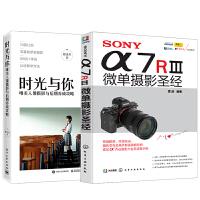 【全2册】SONY α7RⅢ微单摄影圣经+时光与你 相机摄影入门教程大全a7R2使用详解索尼a7S微单宝典微单崛起拍摄