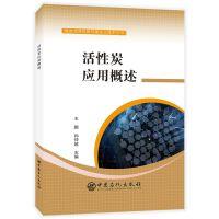活性炭应用概述/煤炭洁净利用与煤化工技术丛书