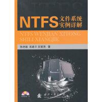 【正版全新直发】NTFS文件系统实例详解 陈培德,吴建平,王丽清 9787118099263 国防工业出版社