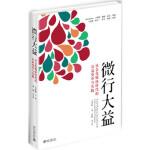 【新书店正版】微行大益王秀丽9787301224618北京大学出版社