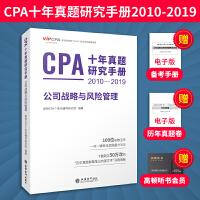 高顿2020CPA十年真题研究手册 公司战略与风险管理2010-2019