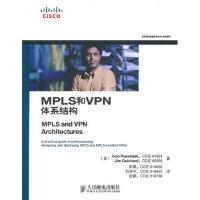 MPLS和VPN体系结构9787115226747人民邮电出版社[美]佩佩恩雅克、[