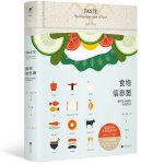 食物信息图 : 看得见味道的食物百科[精装大本]