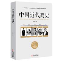 中国近代简史――中国如何从一个乡土社会转变成一个真正意义上的近代民族国家
