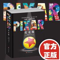 皮克斯3D立体书 迪士尼经典收藏 中文版剧场翻翻书 纸雕艺术故事书 儿童绘本 3-6岁 玩具书