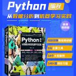 Python编程从数据分析到机器学习实践(微课视频版)