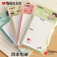 【4本包邮】晨光韩国创意优事贴YS-193学生便利贴自粘贴清新便条纸