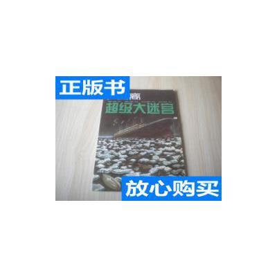 [二手旧书9成新]大逃离 超级大迷宫 少许受潮 /罗格.马里奥 吉? 正版旧书,放心下单,如需书籍更多信息可咨询在线客服。