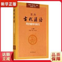 王力《古代汉语》同步(上册配册、第二册)辅导与练习 马景仑,董志翘,马景仑 中华书局 9787101067279 新华
