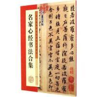 【全新直发】名家心经书法合集 湖北美术出版社